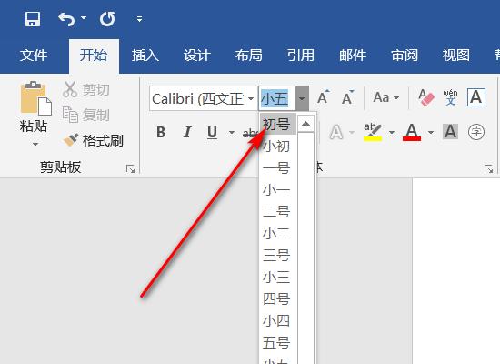 WPS文字页码字体如何修改大小