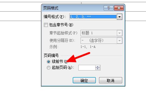 WPS文字调整页码顺序的方法