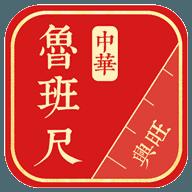 中华鲁班尺