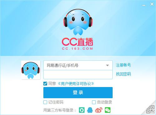 网易CC直播 v3.20.72