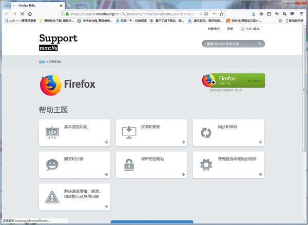 Firefox火狐浏览器 v69.0.1