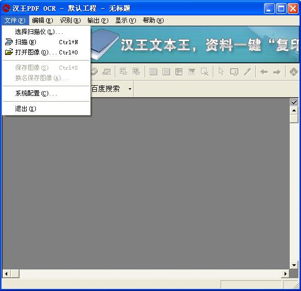 汉王pdf ocr v8.14.16