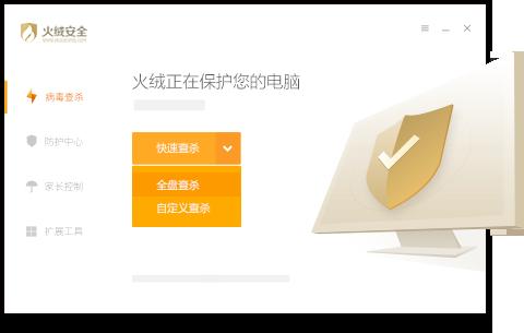 火绒安全软件 v5.0.22.6
