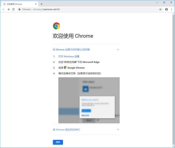 谷歌浏览器(Google Chrome) v77.0.3865.90