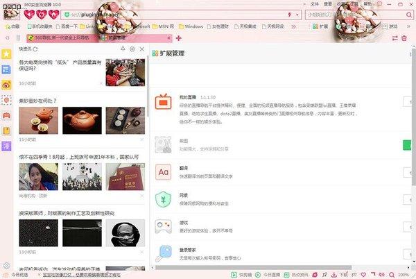 360浏览器 v10.0.2032.0
