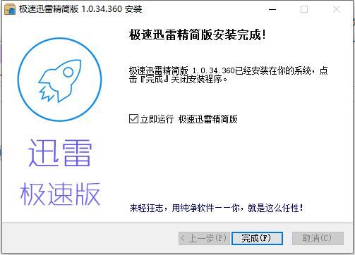 迅雷vip v1.0.34.360