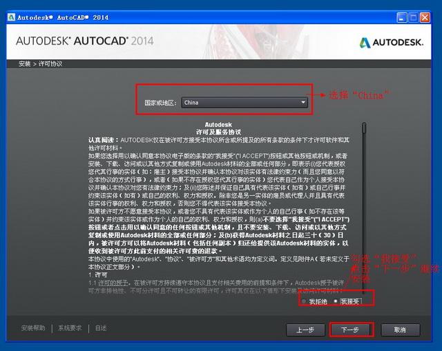 Autodesk AutoCAD 2014