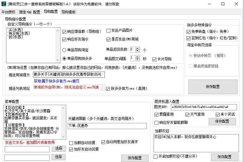 [箫启灵]三合一查券软件 v1.4.1