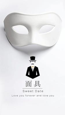 面具同城约会旅行