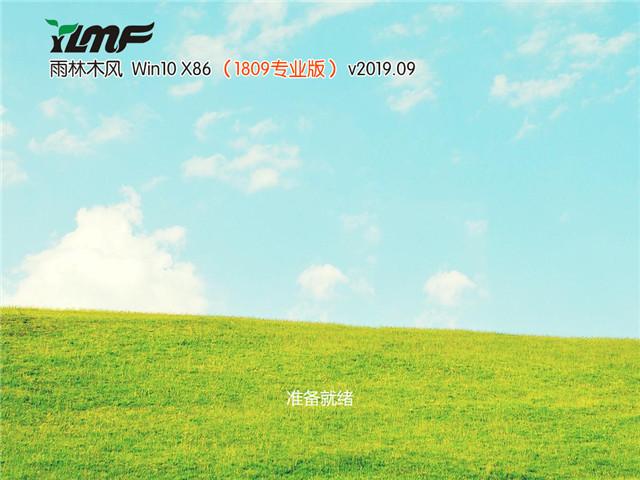 雨林木风Win10 x86(1809专业版)v2019.09