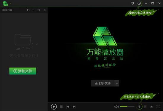 爱奇艺万能播放器 v5.2.58.5088