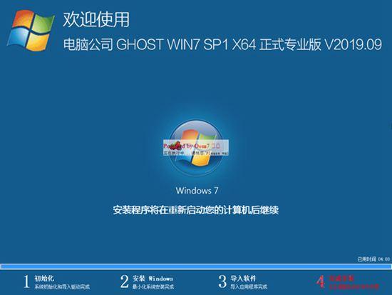 电脑公司win7 64位正式专业版