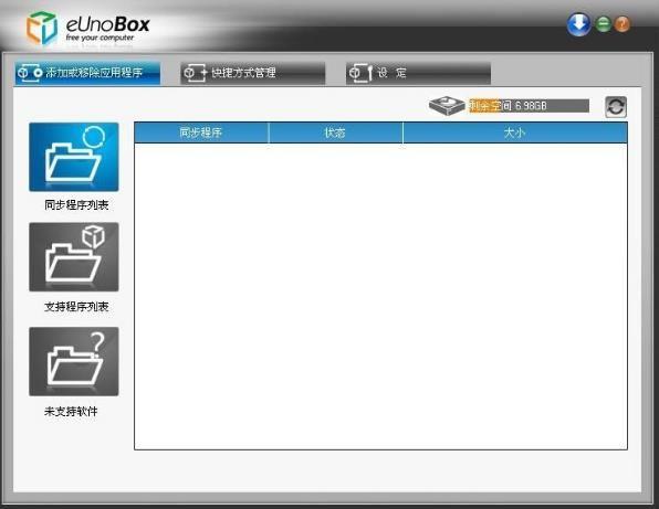虚拟盒子 v3.14