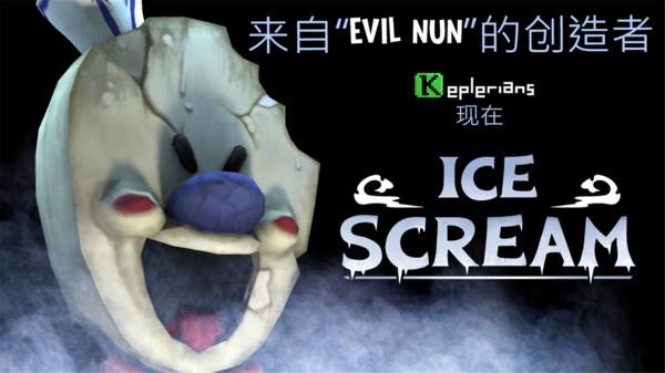 恐怖冰淇淋