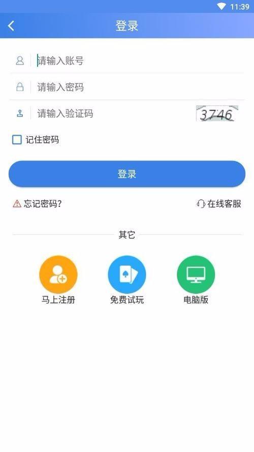 1399彩票手机
