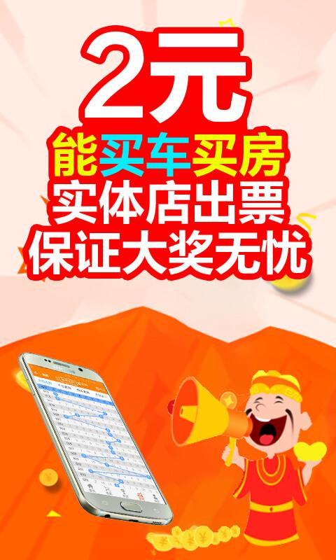 998彩票手机app